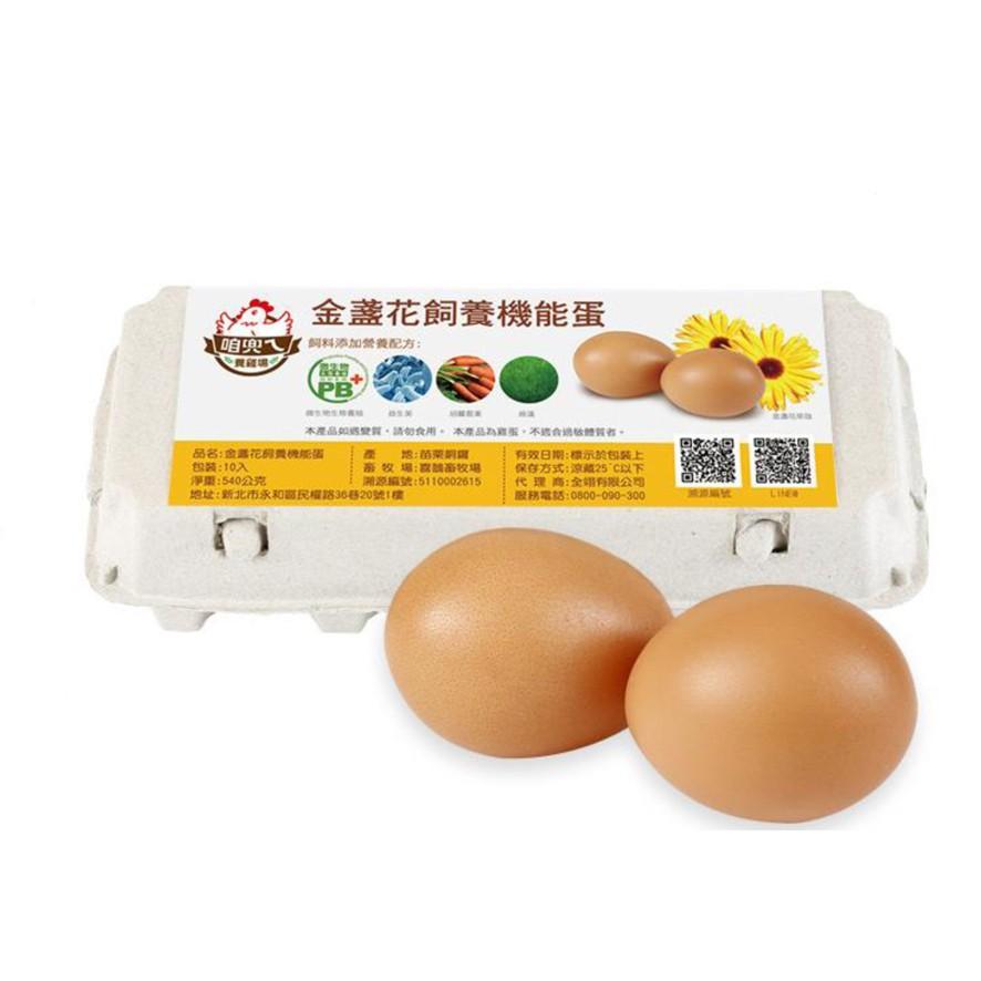 《咱兜ㄟ養雞場》(雞蛋管家配送20盒) 金盞花飼養機能蛋