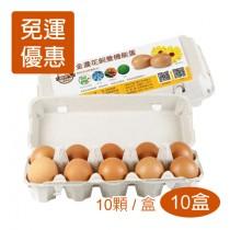 【咱兜ㄟ養雞場】《10盒免運優惠》金盞花飼養機能蛋