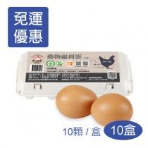 【咱兜ㄟ養雞場】《10盒免運優惠》動物福利機能蛋
