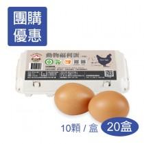 【咱兜ㄟ養雞場】《20盒團購優惠》動物福利機能蛋